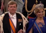 네덜란드 123년 만에 '킹' 탄생…전세계 왕족 한자리에