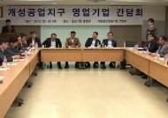 """입주 업체들 """"인공호흡기에 불과…공단 가동만이 살길"""""""