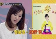 [썰전] '비싸기로 소문 자자'…장윤정-심수봉 디너쇼 가격이?