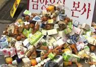 남양유업, 대리점주에 폭언·강매…검찰, 본사 압수수색
