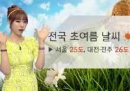 [날씨] 내일 서울 25도…전국 초여름 날씨