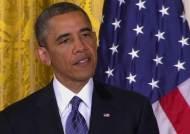 """[영상] 오바마 모두 발언 """"북한 비핵화 조치 취한다면 대화"""""""