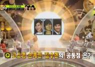 고소영·손예진·김수현에게 공통점 있다?…이런 비밀이!