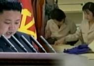 북한, 중국에 개성공단 근로자 일자리 부탁했다 '망신'