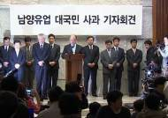 """역풍 부른 남양유업 대국민사과…""""경영진 발뺌"""" 비난"""