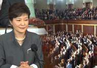 재치있는 유머까지…박 대통령 연설에 '뜨거운 반응'