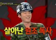 유승호 보직 변경…'조교' 출신 방송인, 또 누가있나?