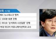"""JTBC 보도담당 사장에 손석희…""""균형 잡힌 정론 역할"""""""