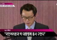 [특보 영상] 윤창중 '성추행 혐의' 관련 기자회견