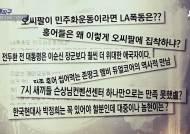 전효성 공식 사과…'민주화' 나쁘게 쓴 일베 낱낱히 파헤쳐보니