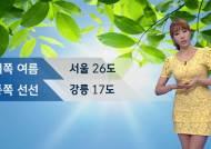 [날씨] 내일 다시 여름…서울 한낮 26도