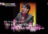 """조용필 팬클럽 부회장 """"오빠 공연보느라 7천만원 썼다"""""""