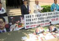 """""""미국으로 돌아가라"""" 윤창중 집 앞에서 보수단체 시위"""