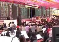 부처님 오신날, 사찰마다 행사…조계사 봉축법요식 현장