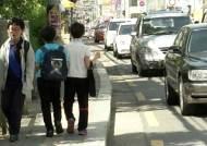 """사람 보다 차가 먼저?…""""우리는 안전하게 걷고 싶다"""""""