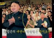 """탈북女 """"김정은 내연녀 소문난 현송월, 정말 못생겼다"""""""