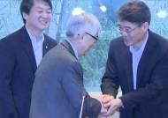 안철수의 '내일', 싱크탱크 출범…정치 세력화 시동?