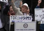 """미국서도 일본 망언 규탄 """"하시모토 거짓말, 좌시 않을 것"""""""