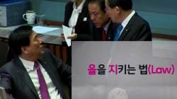 '을지로' 민주당, 'LTE' 새누리…기발한 '네이밍 정치'