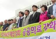 """진주 의료원, 개원 103년만에 폐업…보건노조 """"전면투쟁"""""""