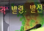 '전력 부족분' 충당에 수조원 비용…전기요금 오르나?