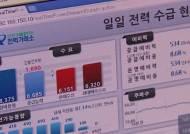 초여름 더위…원전중단 후 첫 전력수급경보 '준비' 발령