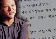 """""""전재국, 계좌 잠겨 있어 화내""""…2004년 다급했던 정황"""