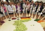 한국-독일 수교 130주년 기념, '통일비빔밥' 행사 눈길