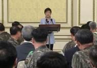 """박 대통령 """"한반도 신뢰 프로세스 토대는 강력한 국방"""""""