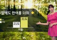 [날씨] 한여름 더위 계속…제주·남해안 비