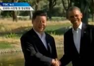 오바마-시진핑 첫 정상회담…북핵 등 한반도 문제 논의