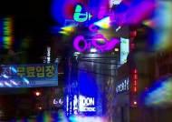 서울의 밤은 여전히 번쩍번쩍한데…전력난 걱정 무색