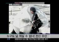'비 오는 날, 끄떡없지!' 천하무적 전신우산 '시선 집중'