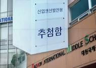 """서울시교육청 """"국제중 전원 무작위 추첨"""" 극약처방 논란"""