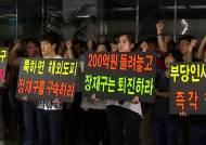 """한국일보 편집국 폐쇄…""""지면 축소 발행"""" 파행운영"""