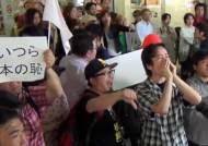 도쿄 시내서 '반한 시위 난투극'…현장에서 8명 체포