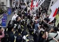 """""""조선인 때려서 내쫒자"""" 혐한 시위에 일본 '뒷북 단속'"""
