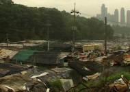 강남 마지막 노른자 땅 '구룡마을', 서울시-강남구 싸움에…