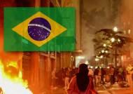 """""""월드컵 필요없다"""" 브라질 민심 폭발…터키, 침묵 시위"""