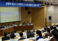 '성범죄 보도' 토론회 열려…사례별 법적 쟁점 논의