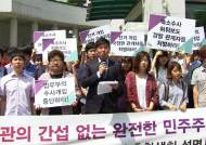 서울대 '국정원 선거개입' 규탄 성명…보수·진보 '충돌'