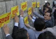 """""""미납 추징금 환수"""" 민주당 의원들, 전두환 사저 항의 방문"""