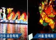 """진주시 """"우리가 원조"""" vs 서울시 """"유래 달라"""" 등축제 갈등"""