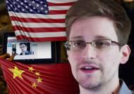 스노든 풀어주자 발끈한 미국, 중국에 외교 압박 강화