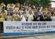 """""""짚고 넘어가야""""vs""""국정원 물타기"""" 보수-진보 장외싸움"""