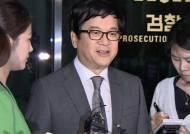 "CJ 이재현 회장 17시간 조사 ""임직원 선처 부탁한다"""