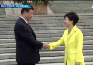 박근혜-시진핑 8년 우정…회담서 만찬까지 '화기애애'