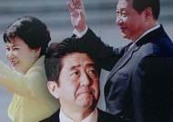 """""""한·중이 따돌릴 수도""""…한·중 밀착에 일본 '안절부절'"""