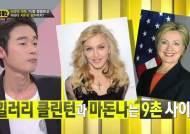 """[썰전] 허지웅 """"힐러리 클린턴-마돈나 알고보니 친척!"""""""