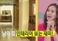 """[썰전] 박지윤 """"스타의 집 인테리어 보는 재미도 쏠쏠"""""""